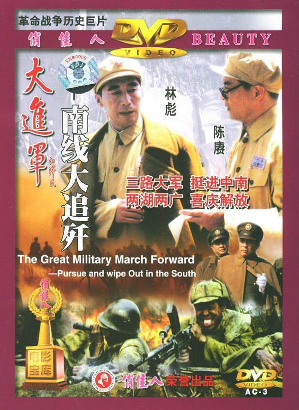 1997高分历史战争《大进军——南线大追歼》HD1080P.高清下载