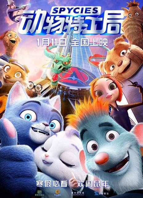 2019动画喜剧冒险《动物特工局》HD4K/BD720P.国粤双语.中字
