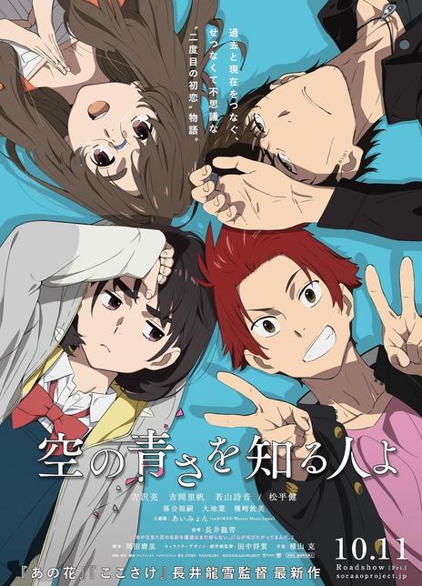2019日本高分动画《知晓天空之蓝的人啊》BD720P.日语中字