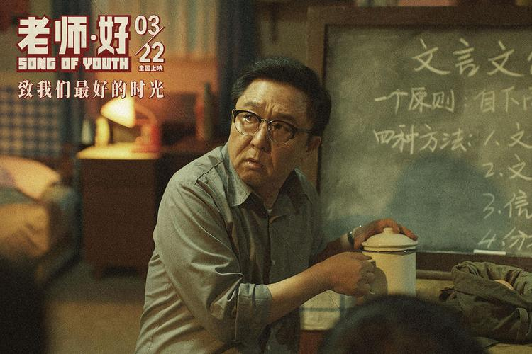 《老师·好》票房达3.2亿,7次单日夺冠,延长放映40天  第3张