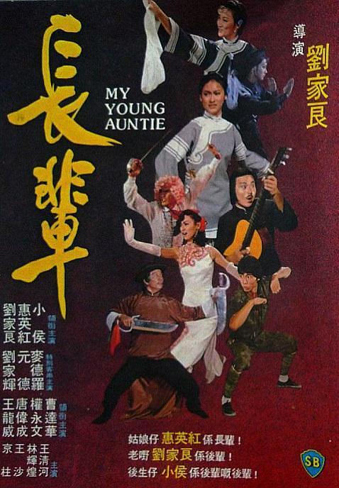 1981惠英紅喜劇動作《長輩》HD1080P.國粵雙語.中字