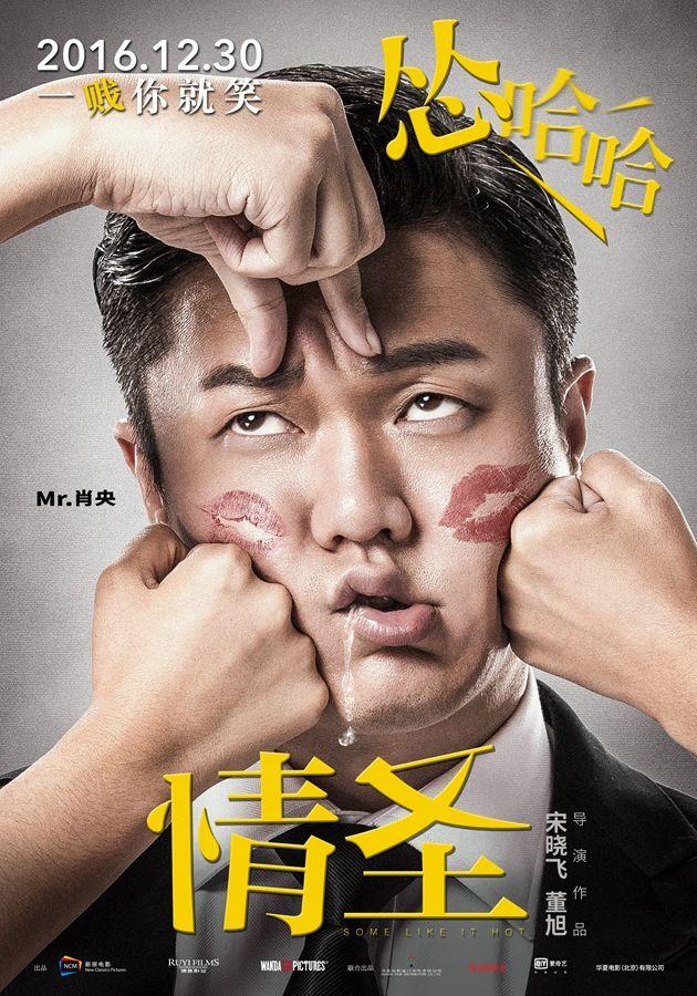 """""""我是情圣""""海报—肖央""""怂.jpg"""