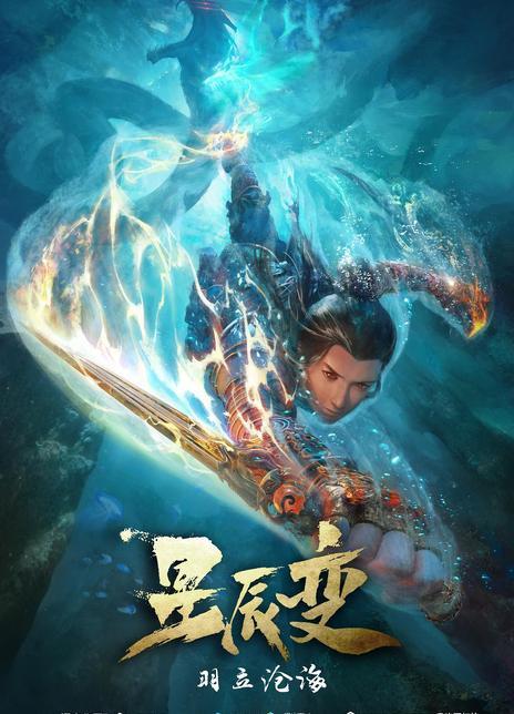 2020国产连载奇幻动漫《星辰变》第1-2季全集 高清下载