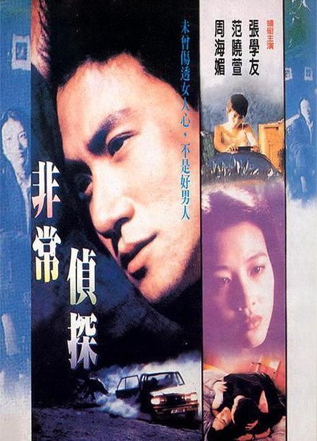 1994张学友范晓萱喜剧《非常侦探》HD720P 粤语中字