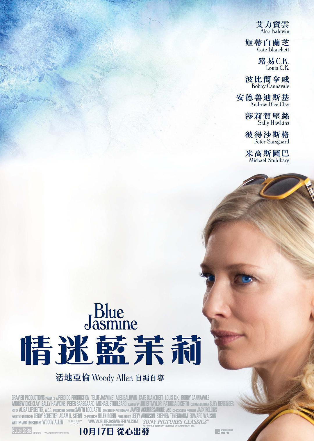 2013伍迪·艾倫高分劇情《藍色茉莉》BD720P.高清中英雙字