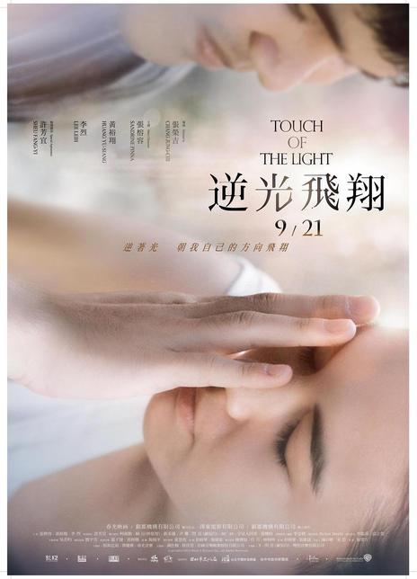 2012台湾高分爱情《逆光飞翔》BD1080P 高清下载