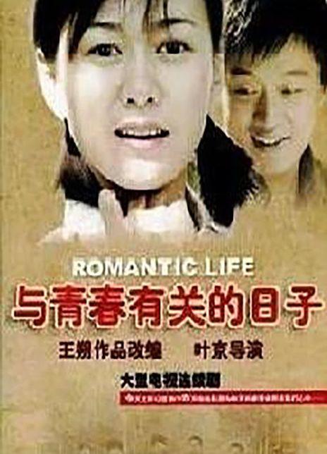 2006佟大为高分剧情《血色浪漫2:与青春有关的日子》全52集.DVDRip.国语中字