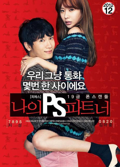 2012韓國情澀喜劇《我的PS搭檔/我的電話情人》BD1080P.國韓雙語.中字
