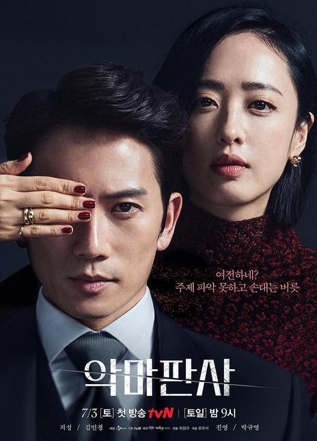 恶魔法官(9/16)2021韩剧 HD1080P 高清迅雷下载