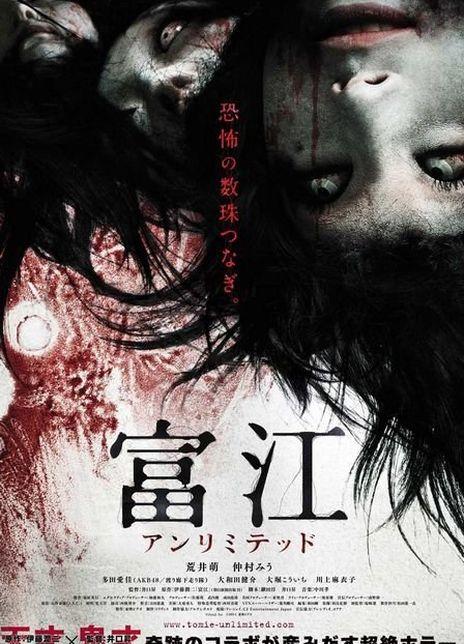 富江无限制/无限富江 2011.DVDRip.日语中字