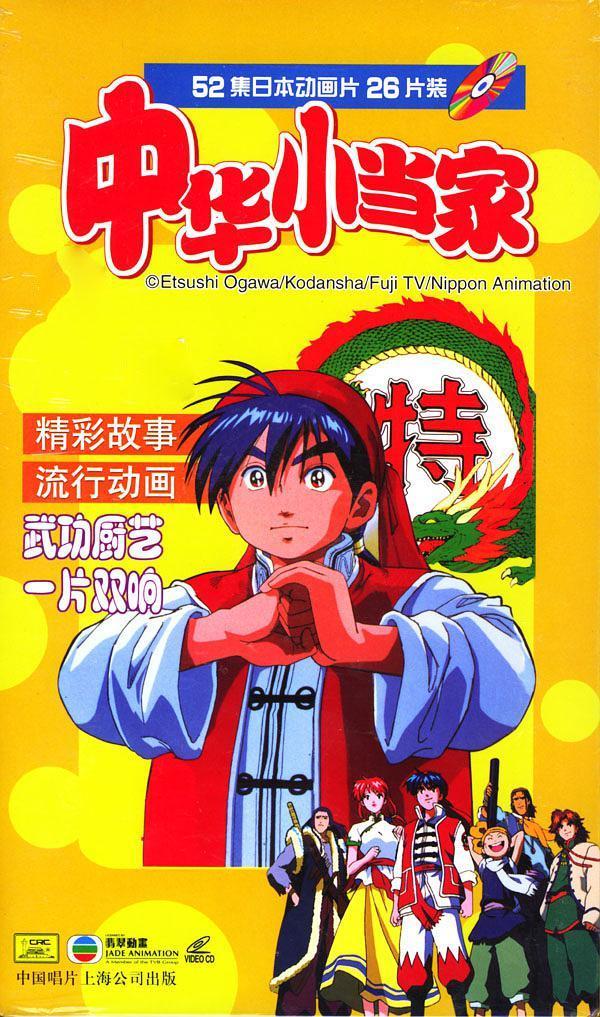 1997日本高分动画《中华小当家》全52集.DVDRip.国日粤三语.中字