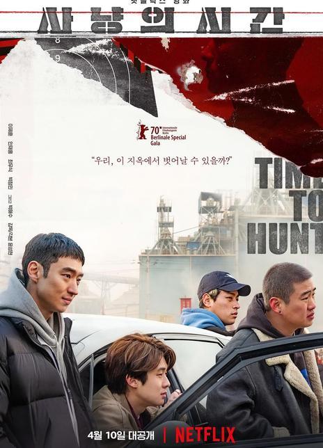 2020韩国6.0分惊悚犯罪片《狩猎的时间》HD1080p.韩语中字