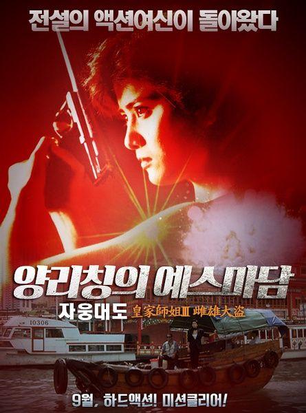 1988香港动作《皇家师姐3:雌雄大盗》HD1080P 高清迅雷下载