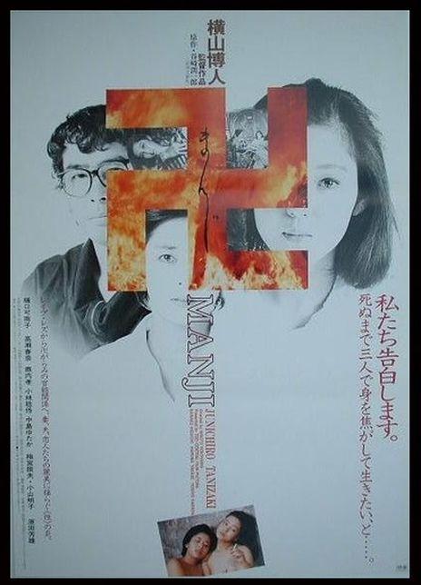 1983日本情涩同性《万字》HD1080P.日语中字