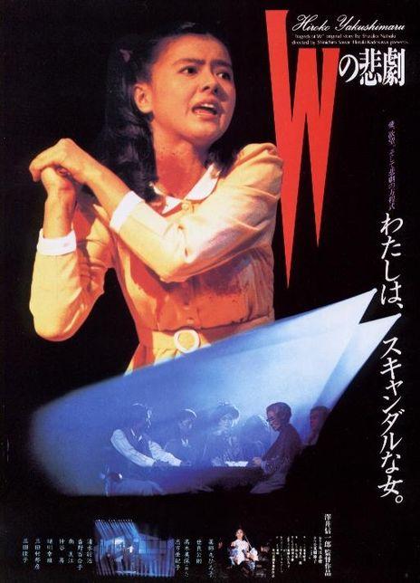 1994日本高分剧情《W的悲剧》BD1080P 国日双语中字