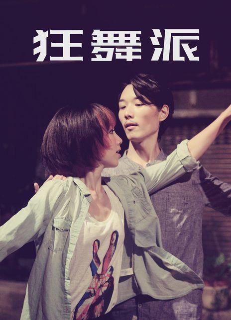 2013香港高分歌舞《狂舞派》BD1080P.国粤双语.中字