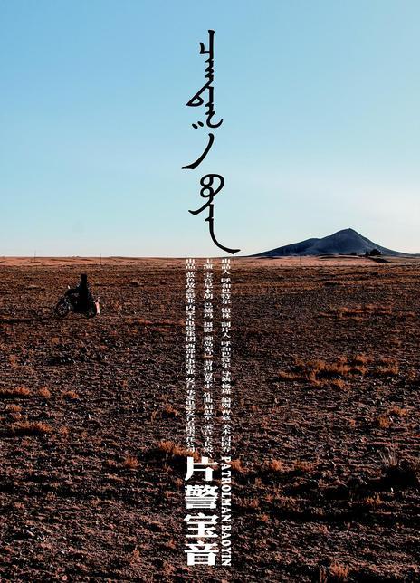 2018 中国《片警宝音》平遥国际电影展