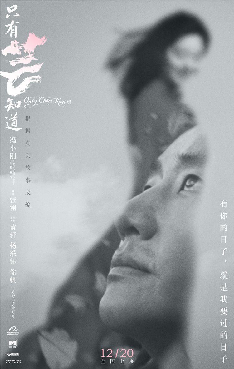 《只有芸知道》凝望版定档海报1.jpg