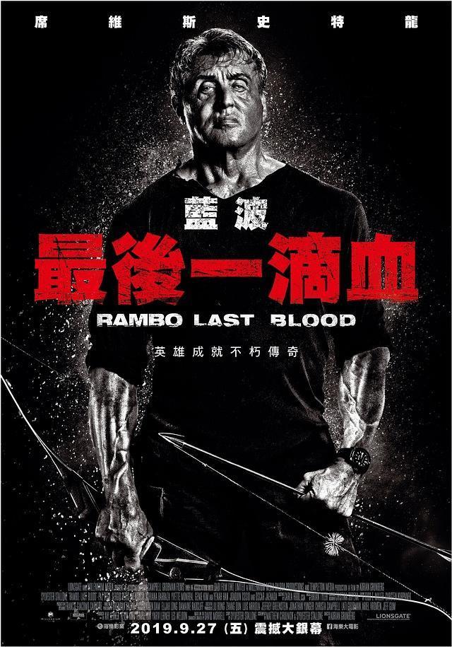 2019年 第一滴血5:最后的血 [史泰龍第一滴血終結篇]
