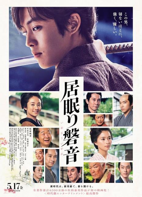 2019 日本《瞌睡的磐音》明亮的色調,櫻花樹盛開,橋邊的野花