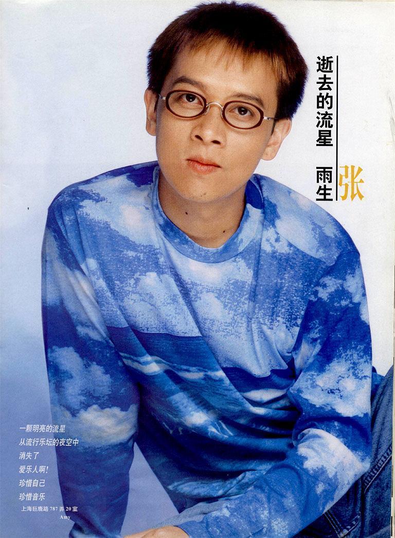 张雨生歌曲合集【13专辑23CD整轨】百度云盘下载