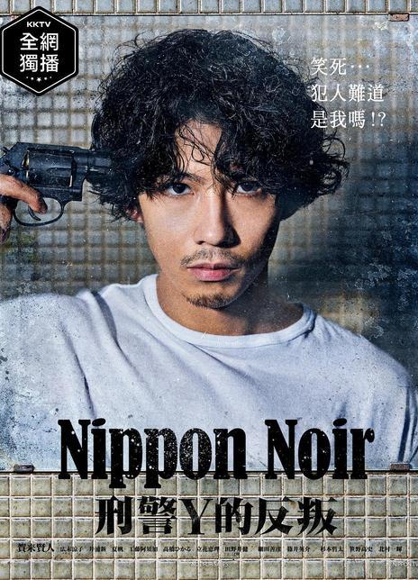 日本Noir-刑事Y的叛乱-全集 2019日剧.HD720P 迅雷下载
