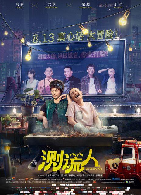 2021马丽文章喜剧《测谎人》HD4K/1080P.国语中字