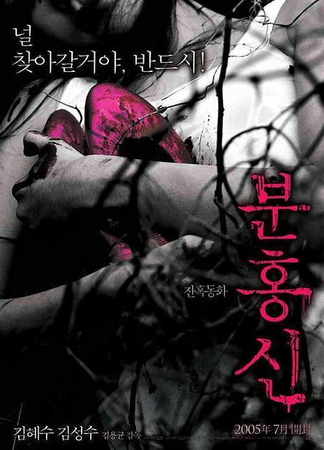 2005韩国悬疑惊悚《粉红色高跟鞋》未删减版.DVD720P.韩语中字