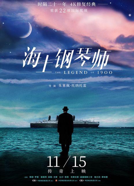海上钢琴师海报封面