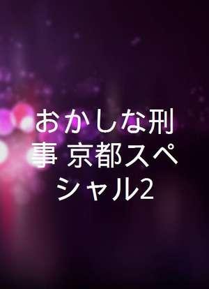刑事 スペシャル おかしな 京都