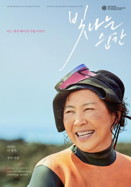 2020韩国剧情《闪耀的瞬间》HD1080P.韩语中字