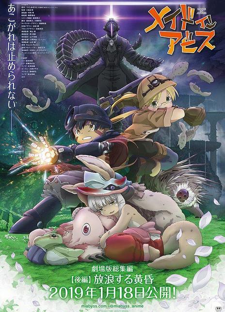 2019 日本《來自深淵:流浪的黃昏》改編自土筆章人原作的同名漫畫