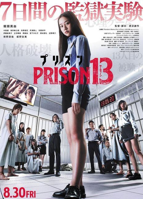 2019日本劇情《監獄13》HD720P.日語中字