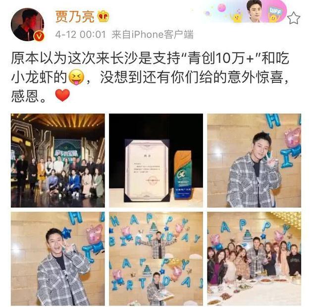 贾乃亮生日李小璐未送祝福,曾连续6年发文为他庆生  第4张