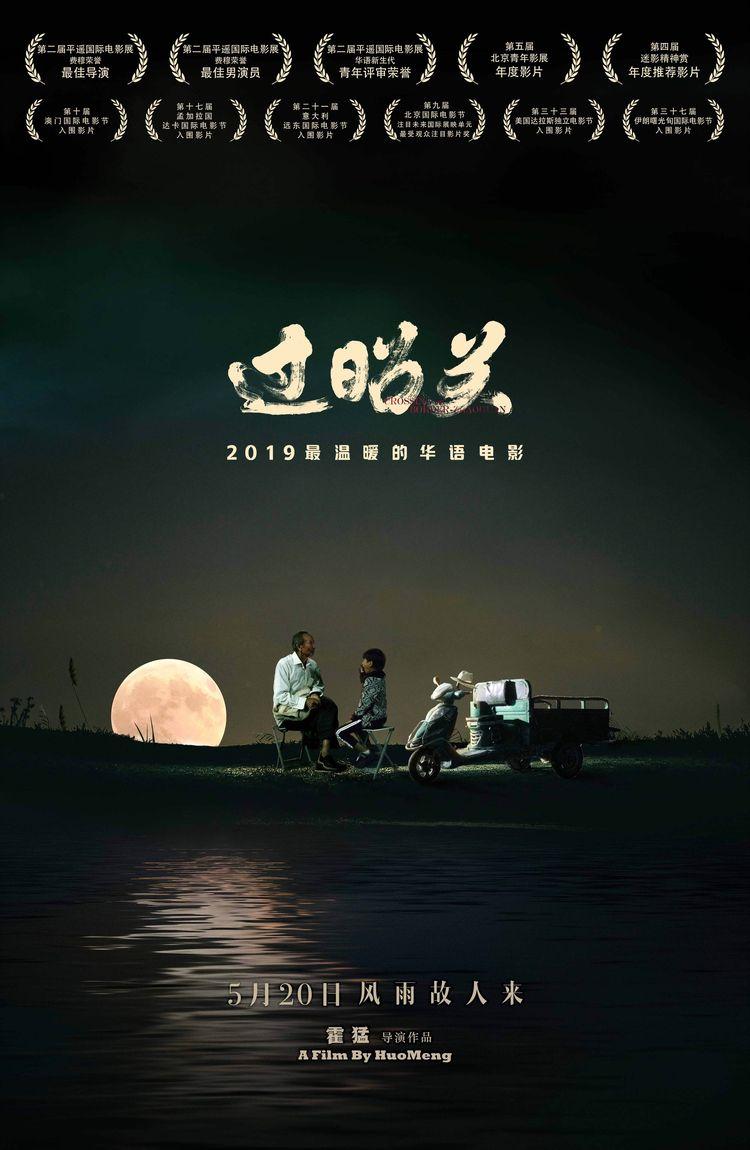 电影《过昭关》海报 (4).jpg