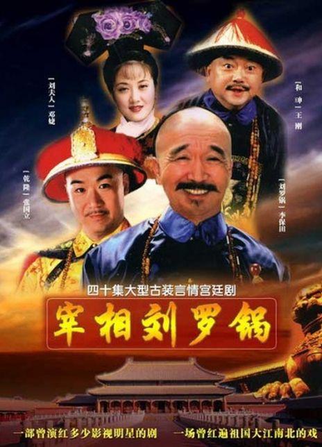1996李保田张国立高分《宰相刘罗锅》全40集.DVDRip.国语中字
