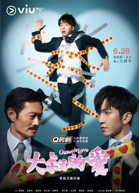 大叔的爱全15集 2021香港viutv电视剧.HD720P 高清迅雷下载