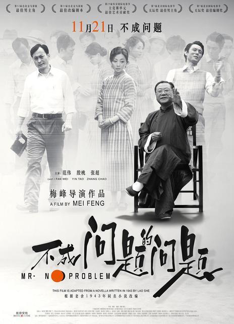 2016范伟高分剧情《不成问题的问题》无删减版.HD720P.中英双字