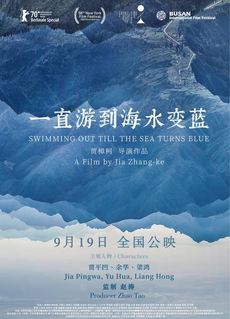 2021贾樟柯纪录片《一直游到海水变蓝》HD1080P.国语中字
