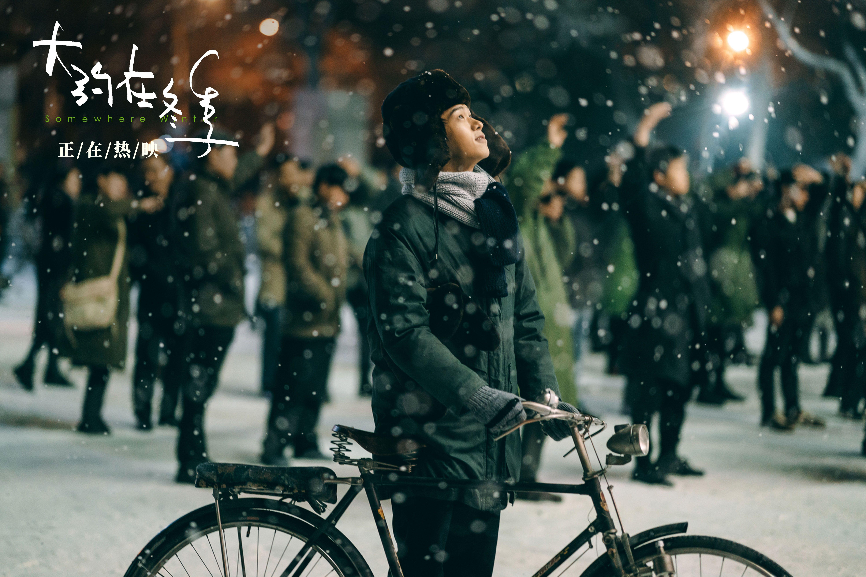2019 中國《大約在冬季》沒有我的日子里,你要好好照顧自己