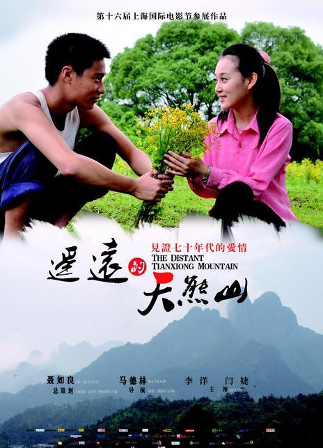 2013爱情《遥远的天熊山》BD720P 高清下载