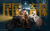 《民国奇探》定档3月24日,胡一天张云龙肖燕上演另类轻喜探案剧