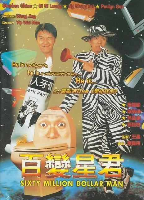 1995周星驰喜剧奇幻《百变星君》BD720P.国粤双语.高清中字