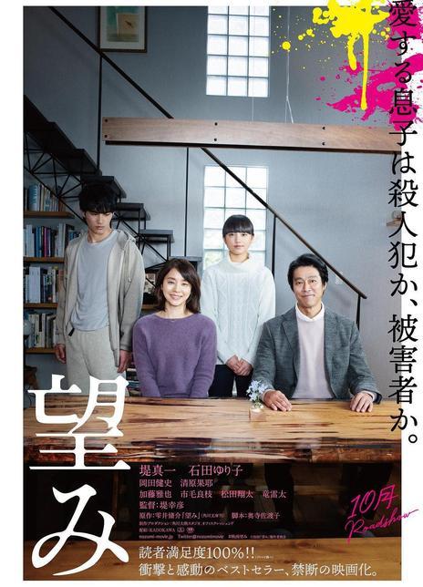 2020日本剧情《希望》1080p.BD中字
