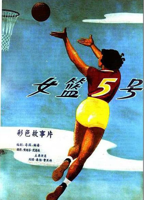 女篮五号 1958国产运动爱情 HD1080P.国语无字