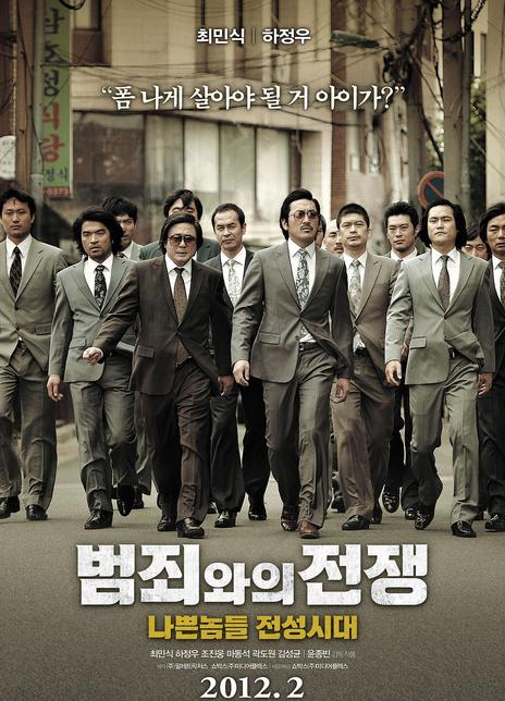 与犯罪的战争:坏家伙的全盛时代 2012.HD720P 迅雷下载