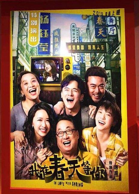 """2019 中国《我在春天等你》本片是一部关注小人物、聚焦现实的""""小正大""""作品"""