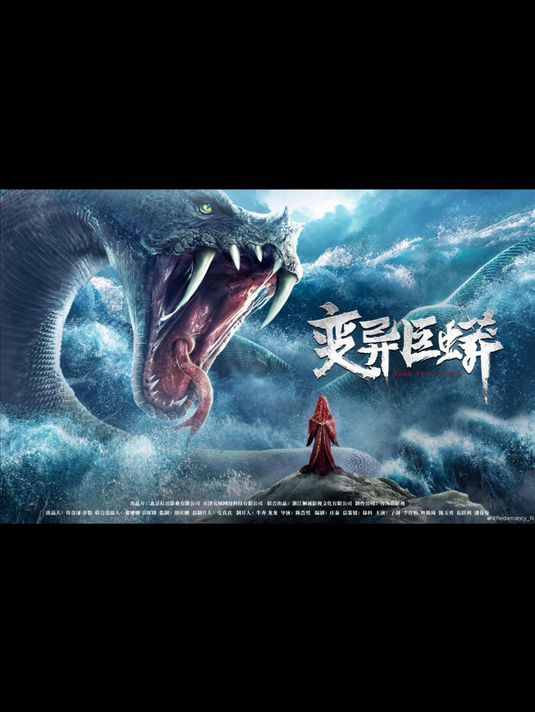 变异巨蟒 2021惊悚冒险 HD4K/1080P.国语中字
