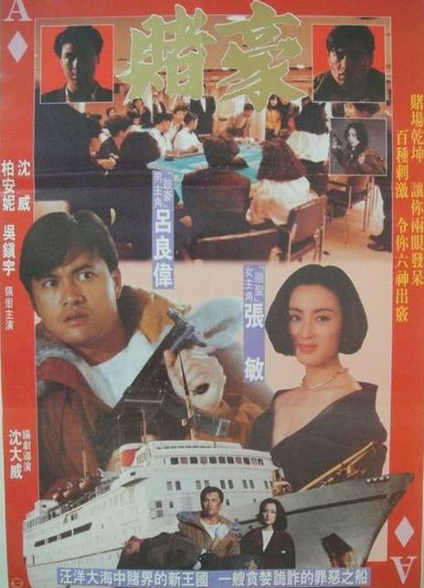 毒豪/赌豪 1991.HD720P 迅雷下载