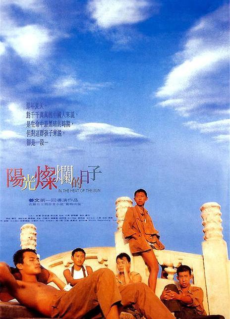 1994姜文高分《陽光燦爛的日子》字幕修正.140分無刪減版.HD1080P.國語中字